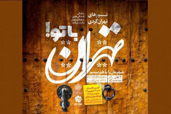شروع طرح گردشگری تهران با تو در روز تهران