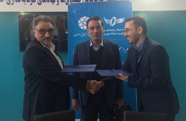 همکاری صندوق پژوهش دانشگاه تهران با شهرک علمی اصفهان برای اعطای تسهیلات