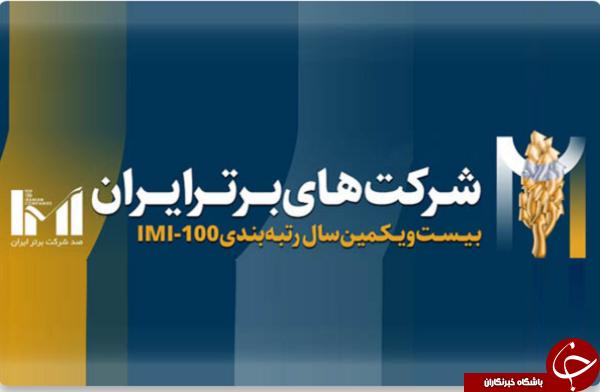 کسب مقام نخست شرکت مخابرات ایران در رتبه بندی 500 شرکت برتر