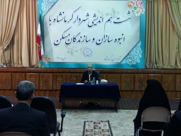 راه اندازی شورای معماری در شهرداری کرمانشاه