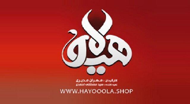 دانلود قسمت سوم سریال هیولا در حلال دانلود