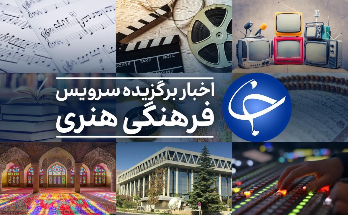 شبکه نسیم به جمع شبکه های اچ دی پیوست، رقابت تنگاتنگ فیلم های کمال تبریزی و نرگس آبیار در گیشه، نگاه اسلام به خانواده چگونه است؟، آشنایی با جاذبه های گردشگری ترکمنستان