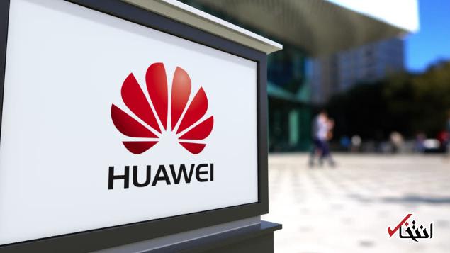 انتقام گیری به سبک غول فناوری چین: صدها کارمند آمریکایی از هواوی اخراج می شوند