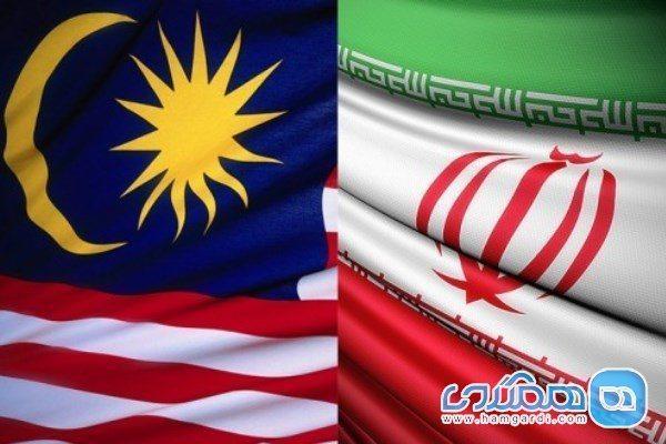 همکاری ایران و مالزی در حوزه گردشگری