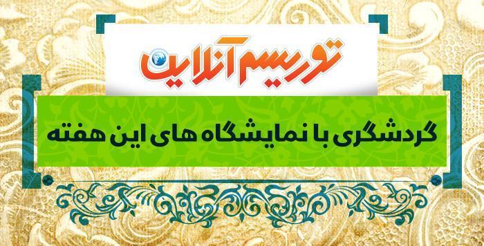 گردشگری با نمایشگاه های این هفته، پیشنهاد ویژه؛جشنواره اقوام ایرانی در خرم آباد