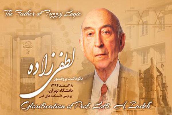 اعطای دکتری افتخاری دانشگاه تهران به پدر منطق فازی جهان