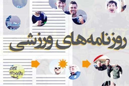 22 مهر ، پیشخوان روزنامه های ورزشی صبح ایران