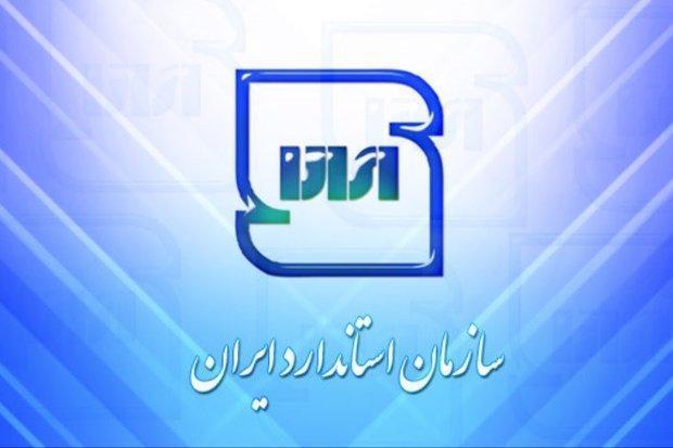 کسب رتبه 23 ایران درمیان 163کشور ازلحاظ استانداردسازی محصولات ملی