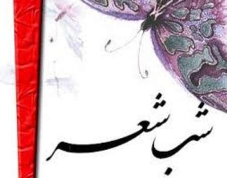 شعرخوانی شاعران جوان در ترانه مهر