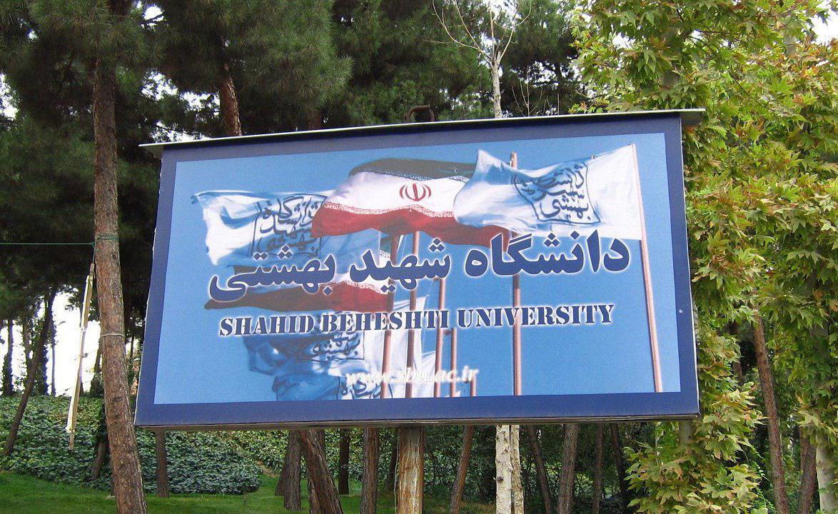 تشکیل کلاس های اجباری دانشجویان دانشگاه شهید بهشتی در آلوده ترین روز تهران