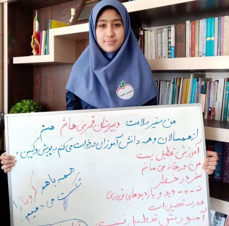 خبرنگاران دانش اموزان مازندران پویش من در خانه می مانم راه انداختند