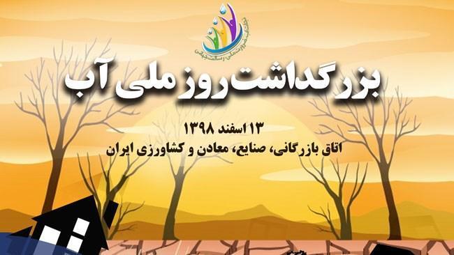 پنجمین همایش بزرگداشت روز ملی آب، 13 اسفند برگزار می گردد