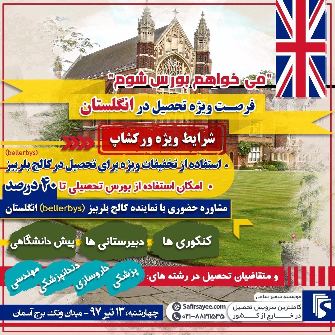 ورکشاپ تخصصی بورسیه های تحصیلی در کالج بلربیز انگلستان