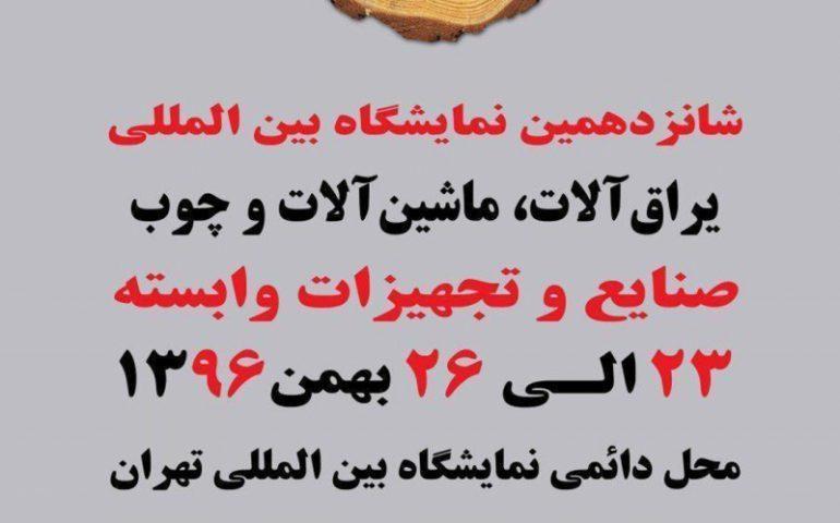 نمایشگاه یراق آلات، ماشین آلات، چوب، تجهیزات و صنایع وابسته تهران 96