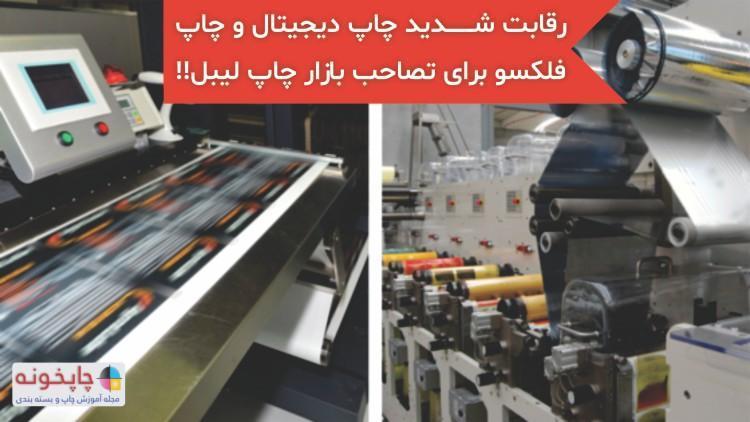 رقابت شدید چاپ دیجیتال و چاپ فلکسو برای تصاحب بازار چاپ لیبل!!