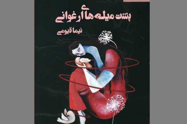انتشار دومین مجموعه شعر نیما قیومی