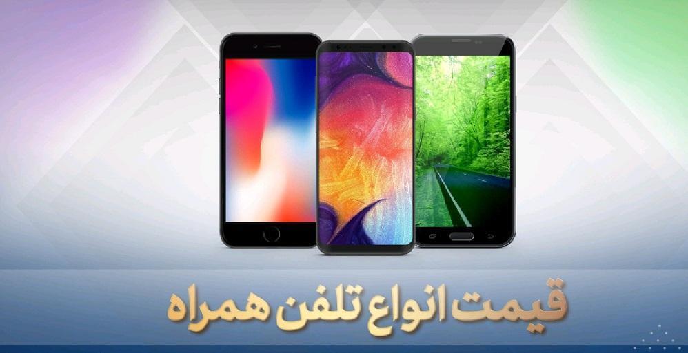 قیمت گوشی موبایل، امروز 21 خرداد 99