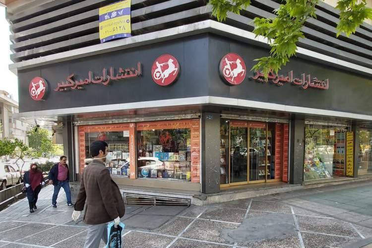 10عنوان پرفروش انتشارات امیرکبیر معرفی شدند