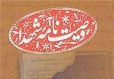 خبرنگاران وصیت نامه شهدای زنجان در هشت جلد آماده شده است
