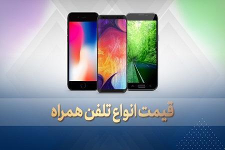 قیمت روز گوشی موبایل در 21 مرداد