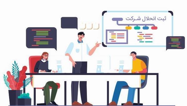انحلال شرکت : نحوه و هزینه انحلال شرکت اینترنتی