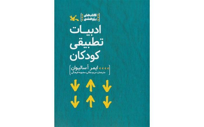 ادبیات تطبیقی بچه ها ویژه اولیا و مربیان منتشر شد