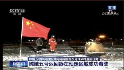 کاوشگر چینی ها با موفقیت به زمین رسید