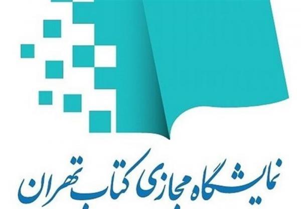 فروش 320هزار نسخه کتاب در نمایشگاه مجازی کتاب تهران