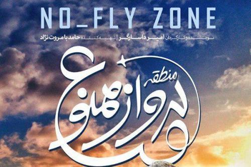انتشار فراخوان ثبت ایده برای ساخت منطقه پرواز ممنوع2 خبرنگاران