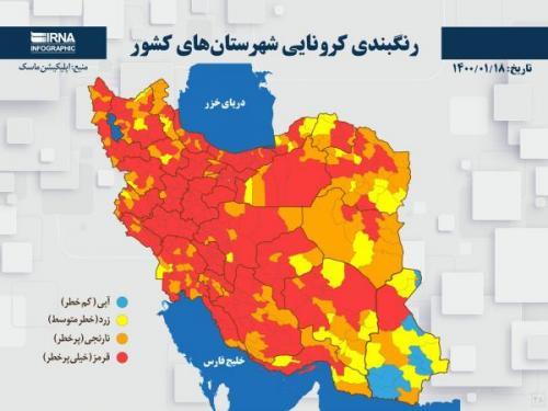 خبرنگاران پنج شهرستان دیگر استان کرمانشاه قرمز شد