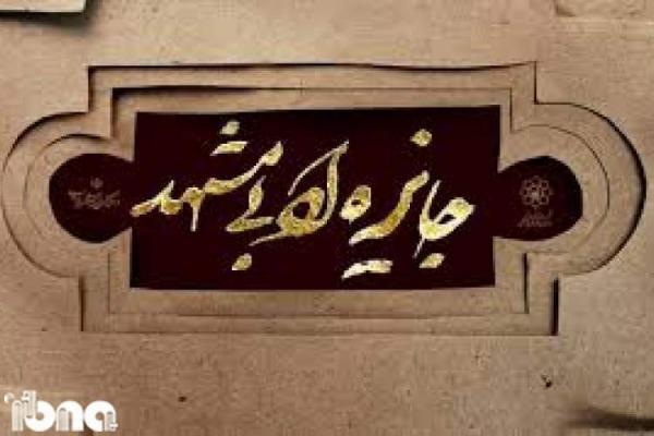 برگزاری اختتامیه جایزه ادبی مشهد برای دومین بار به تعویق افتاد