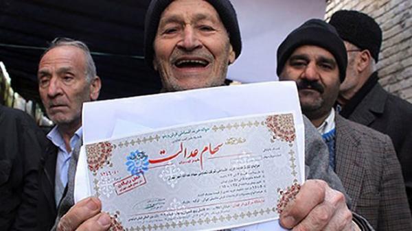 مهلت ثبت نام در انتخابات شرکت های استانی سهام عدالت تا 28 فروردین