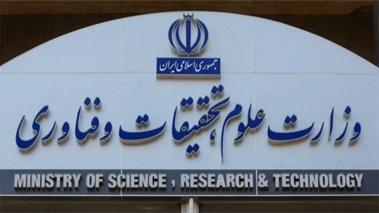وزارت علوم پیشاهنگ همانندجویی و ثبت پارسا