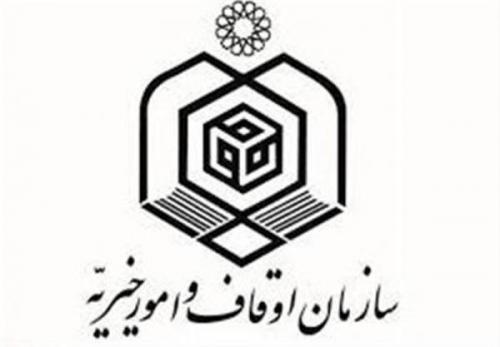 تهران صاحب 14 خانه اوقاف می گردد