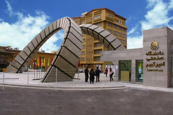 دانشگاه امیرکبیر پنجمین همایش ملی فناوری نانو را شهریورماه برگزار می کند