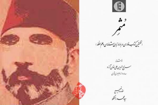 کتاب علی خان آرزو به لحاظ بافت تاریخی اش حائز اهمیت است، تمجید تفضلی و شفیعی کدکنی از مثمر
