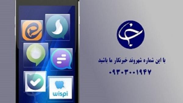سوژه های برگزیده شهروند خبرنگار در 29 شهریور